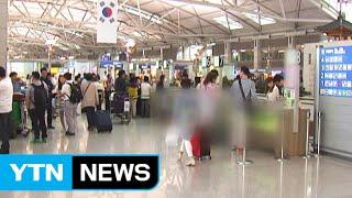 중동여행 취소 문의 빗발...한국 방문객도 줄어 / Y…