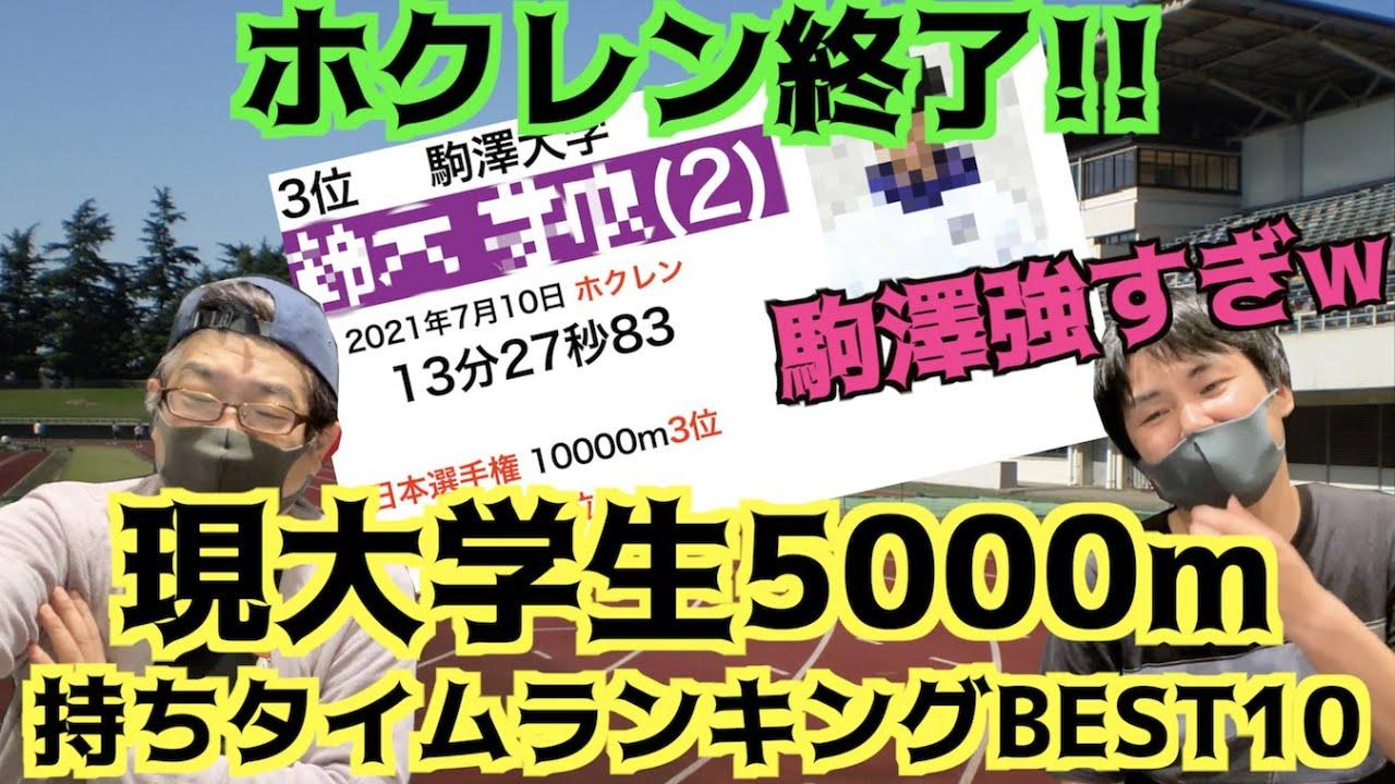 【大学駅伝】駒澤強すぎ!?現大学生5000m持ちタイムランキングBEST10!