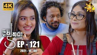 Divithura - දිවිතුරා | Episode 121 | 2021-10-08 Thumbnail