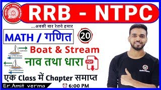 RRB NTPC 2019 | Maths by Amit Sir | Boat & Stream | 6 PM | Class-20