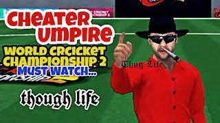 Cheating Umpire Special | Umpire Reviews #1 in WCC2 Game | World Cricket Championship 2 Thugh Life