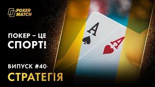 Покер — це спорт! / Випуск №40