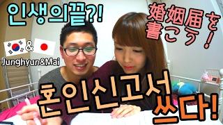 국제커플 日韓カップル [결혼준비] 혼인신고서를 쓰다! /婚姻届を書きました♡ 日本語字幕