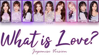 Download TWICE - What is Love? Japanese Version color coded lyrics | ENG, KAN, ROM Mp3
