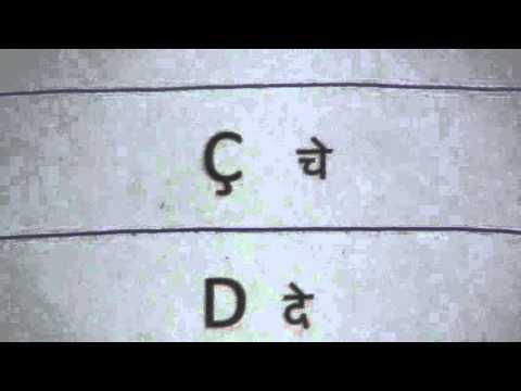 Learn Turkish through Hindi lesson.1  तुर्की भाषा सीखें