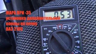 видео Устройство и эксплуатация печки ВАЗ-2109. Инструкция по ремонту.