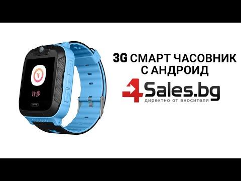 Елегантен Смарт часовник 3G Wi Fi Q760 15