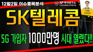 SK텔레콤(017670) - 5G 가입자 1000만명 …