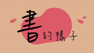 Publication Date: 2020-06-14 | Video Title: 【圖書】書的樣子