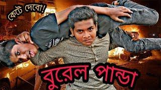 বুরেল পান্ডা The Friend of এলাকার ভয়ংকর মুরব্বী | Bangla New Funny Video 2018 | Aiii LOVEus.