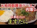 元祖背脂醤油ラーメン【ますたに】チャーシュー麺とライスの最強セット!