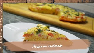 ПИЦЦА на сковороде – быстрая и очень вкусная! Пошаговый рецепт [Семейные рецепты]