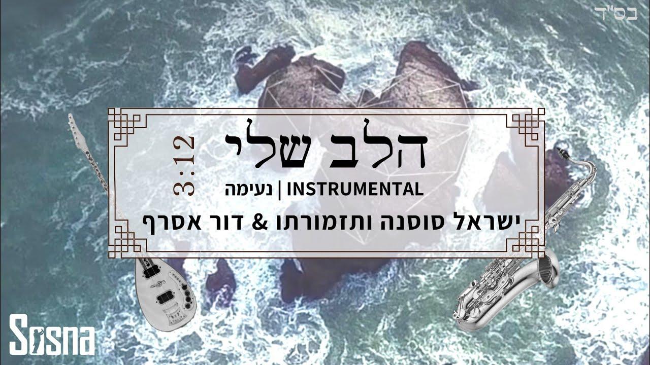 הלב שלי (קאבר סקסופון) דור אסרף & ישראל סוסנה ותזמורתו | Halev Sheli ishay ribo