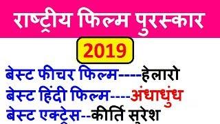 राष्ट्रीय फिल्म पुरस्कार 2019, National Film Awards 2019, rashtriya film puraskar Current Affairs