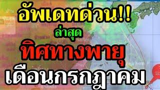 พยากรณ์อากาศ อัพเดทด่วน!! ล่าสุด ทิศทางพายุ เดือนกรกฎาคม เตือนเกษตรกรเฝ้าระวัง ร่องผ่านไทย มรสุมเเรง