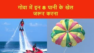8 must do Water sports in Goa