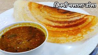 घर पर बाज़ार जैसा क्रिस्पी डोसा लोहे के तवे पर कैसे बनाएं/crispy masala dosa recipe in hindi
