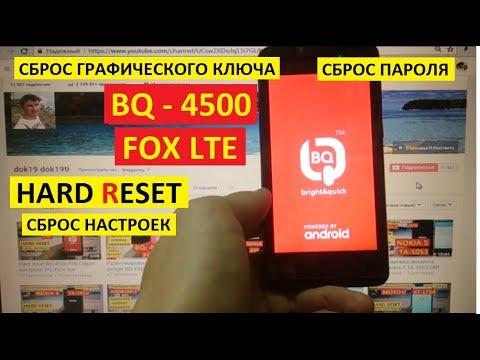 Hard Reset BQ 4500 Fox LTE Сброс настроек BQru-4500 Fox Lte