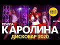 Группа КАРОЛИНА - Дискобар 2020 (Солистка - Елена Завгородная) Official Video
