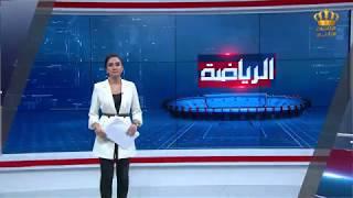 النشرة الرياضية | هيا باسل | الثلاثاء 30-06-2020