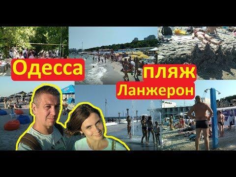 Одесса 2019 Обзор пляжа Ланжерон Цены удобства море песок Иван Проценко