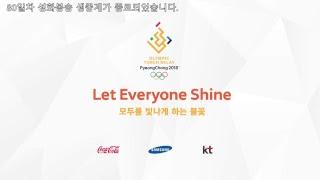 2018 평창 동계올림픽대회 성화봉송 생중계-80일차(PyeongChang 2018 Olympic Torch Relay Live-Day80)