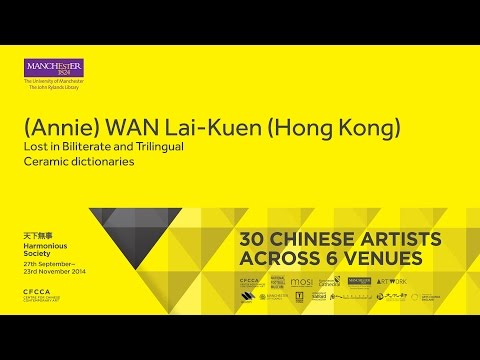 Harmonious Society Exhibition - Lost in Biliterate and Trilingual by Annie Wan