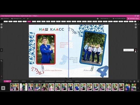 Как воспользоваться онлайн-редактором. Пропринтбук, сервис для фотографов