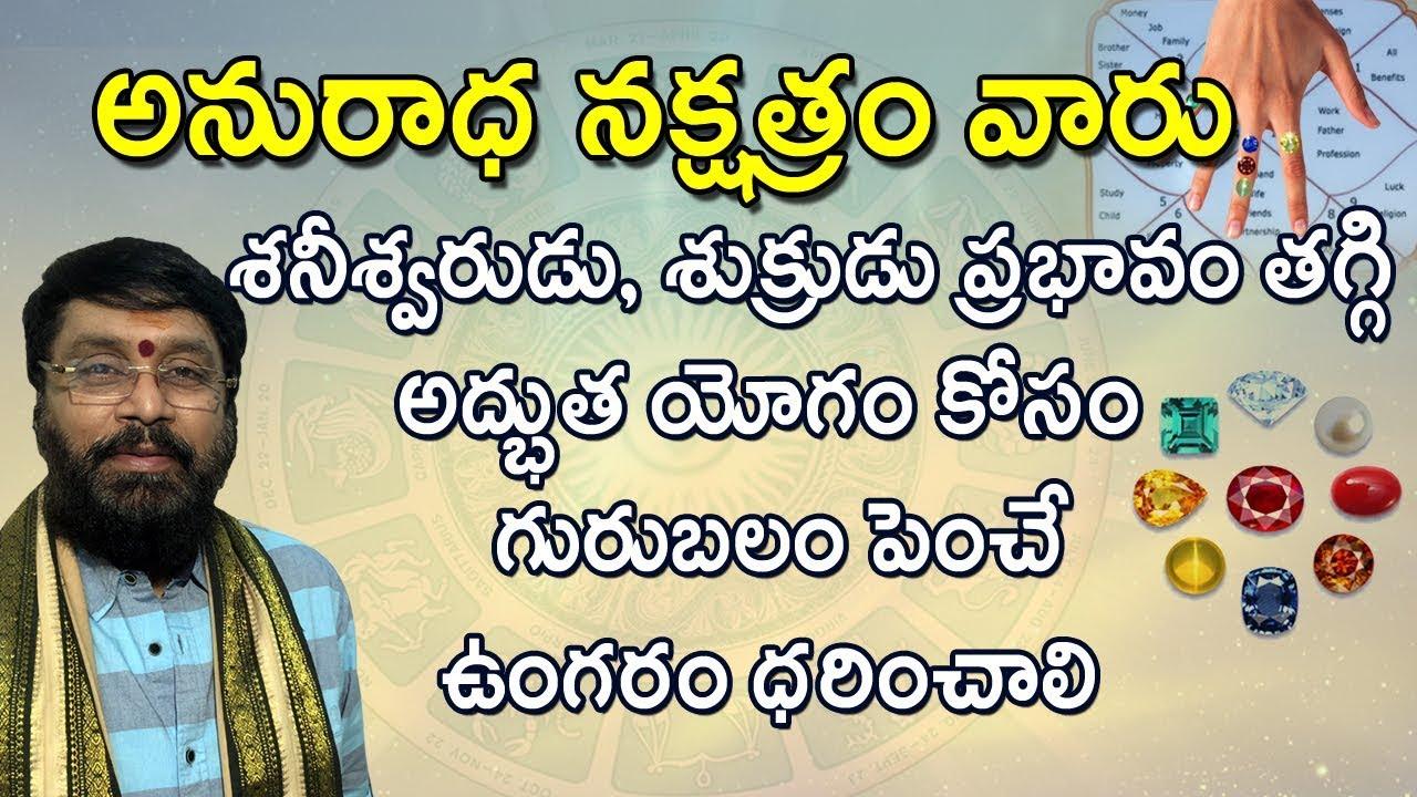 Anuradha Nakshatra Vrushik Rashi Rasi Phalalu lucky stone astrology in  Telugu