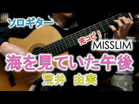 "ソロギター ""海を見ていた午後"" 荒井由実 MISSLIM , Solo-Guitar ""The Afternoon I Was Watching The Sea"" With Masaru Kohno"