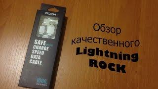 Обзор качественного кабеля Lightning/USB ROCK