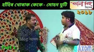 Beharbari Outpost - Kk da & Mohon Stand-up Comedy ( Part1)   // হাঁহিৰ খোৰাক কেকে - মোহন যুটি