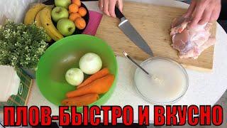 ПЛОВ С КУРИЦЕЙ / КАК ГОТОВИТЬ ПЛОВ / ПЛОВ В КАЗАНЕ