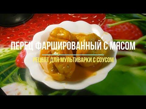 Лечо из болгарского перца на зиму пальчики оближешь