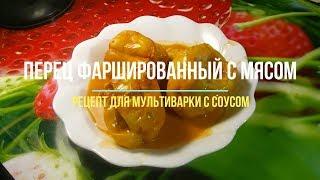 Перец фаршированный с соусом в мультиварке. Быстрый и простой рецепт с мясом,  рисом и соусом