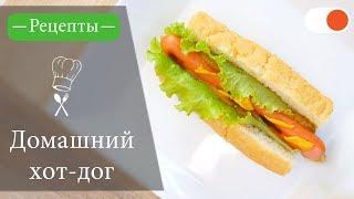 Домашний Хот-дог - Простые рецепты вкусных блюд