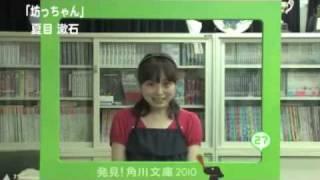人気声優・金田朋子さんによる「坊ちゃんの紹介」を実況してみました。
