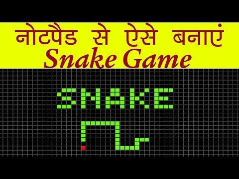 नोटपैड से ऐसे बनाएं Snake Game | How To Create Snake Game Using Notepad