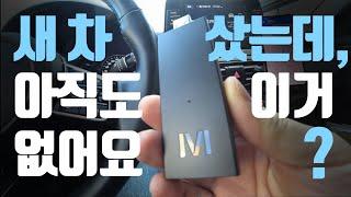 신차 필수 템, 안드로이드 오토 티맵 유튜브 넷플릭스 …
