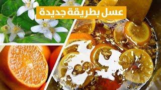 عسل منزلي بالبرتقال بطريقة جديدة و مختلفة عن المعتاد ناجح 100% و لذيذ جدا 👌😍 - وصفات رمضان 2019