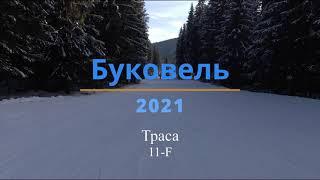 Горнолыжный курорт Буковель 2021 Траса 11F