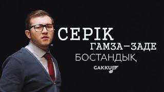 Серік Гамза-заде - Бостандық