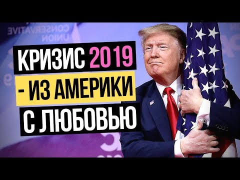 Будет ли экономический кризис в России в 2019 году? Мировая экономическая реальность 2019 года