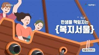 [모션그래픽,인포그래픽,홍보영상] 2018 함께서울 정…