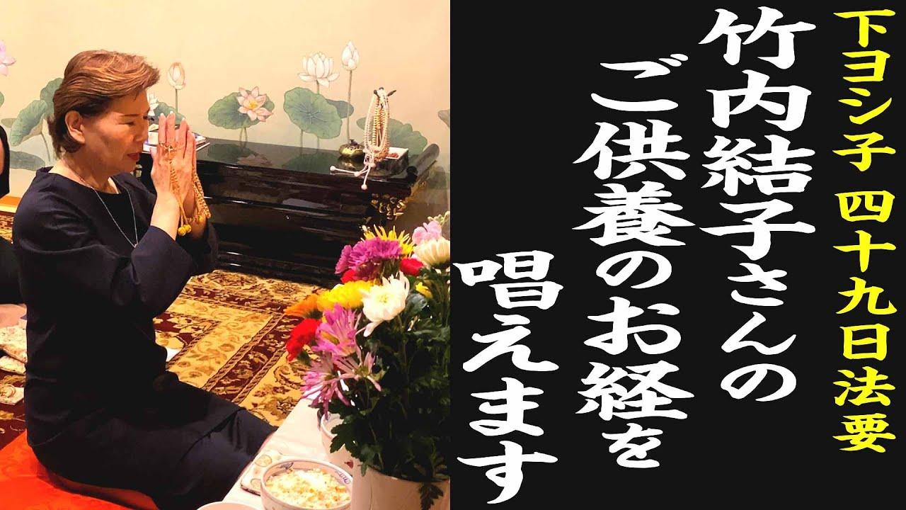 【下ヨシ子四十九日法要】竹内結子さんのご供養のお経を唱えます