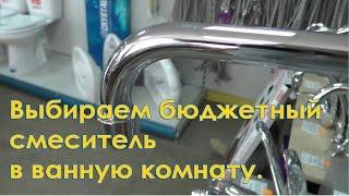 Выбираем бюджетный смеситель в ванную комнату. Китай, Россия(Компания Nikostyle Наш сайт http://nikostyle.ru/, 2015-08-08T14:15:46.000Z)