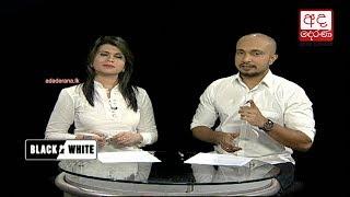 Ada Derana Black & White - 2018.03.16