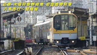 近鉄 大阪阿部野橋発 初詣臨時列車 八木西口~短絡線