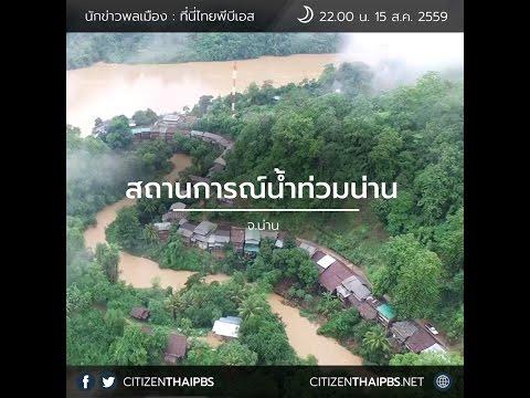 นักข่าวพลเมือง : สถานการณ์น้ำท่วมน่าน l 15 ส.ค. 59 l 22.00 น.