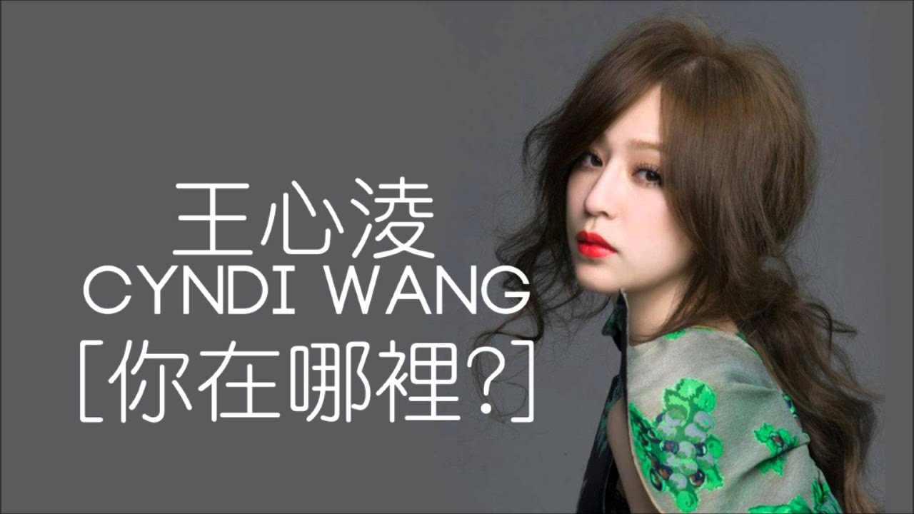 Cyndi 王心凌 [你在哪裏?] 完整版 - YouTube